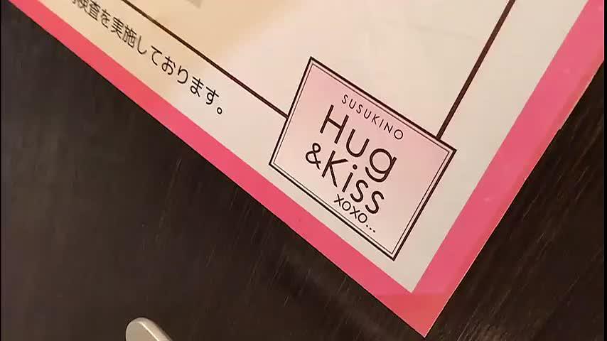 YESグループ Hug&Kiss