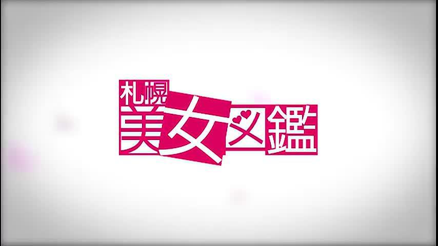 YESグループ 札幌美女図鑑